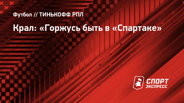 """Kral: """"I am proud to be in Spartak"""""""